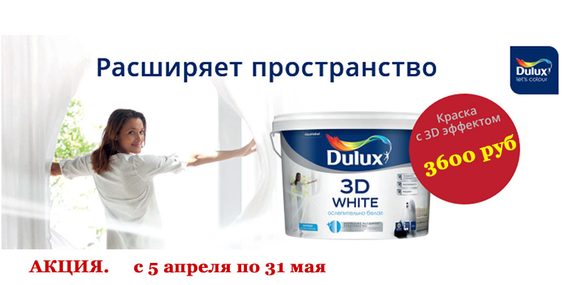 Акция 3D White 10л