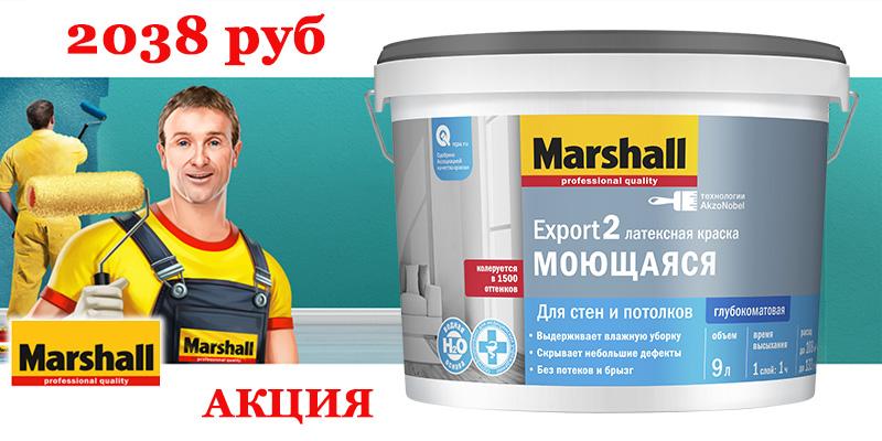 Маршал Экспорт-2
